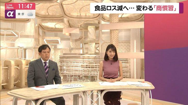 2019年05月30日三田友梨佳の画像12枚目