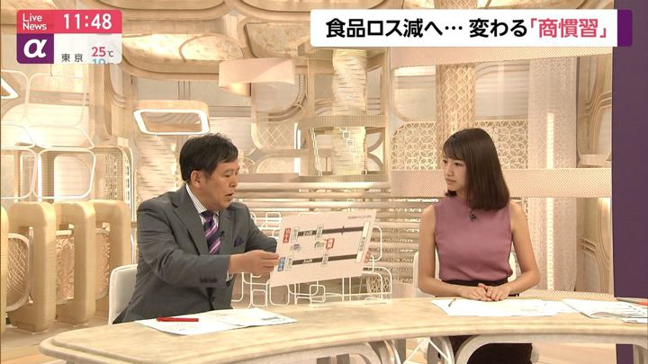 2019年05月30日三田友梨佳の画像13枚目