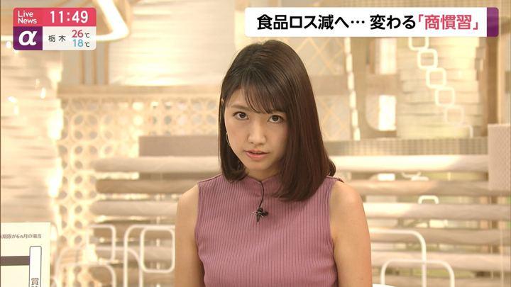 2019年05月30日三田友梨佳の画像14枚目