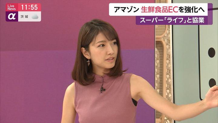 2019年05月30日三田友梨佳の画像18枚目