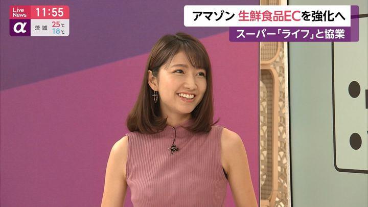 2019年05月30日三田友梨佳の画像20枚目