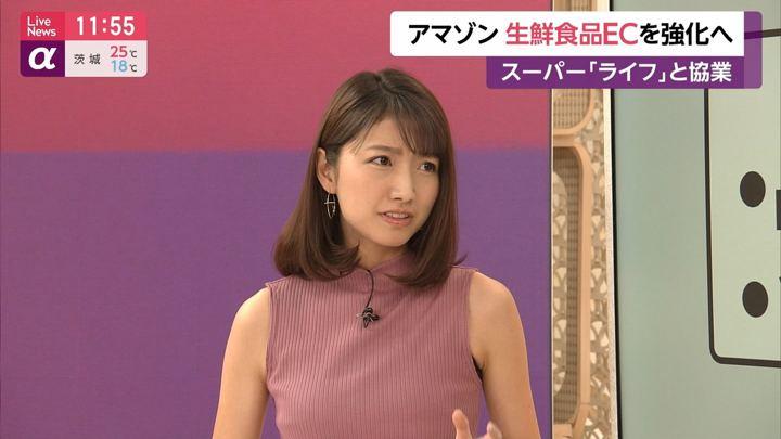 2019年05月30日三田友梨佳の画像21枚目