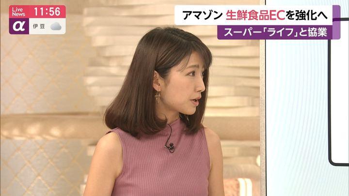 2019年05月30日三田友梨佳の画像23枚目
