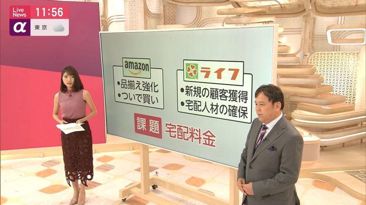 2019年05月30日三田友梨佳の画像26枚目