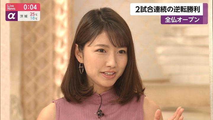 2019年05月30日三田友梨佳の画像39枚目