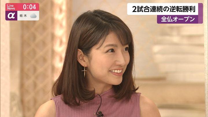2019年05月30日三田友梨佳の画像40枚目