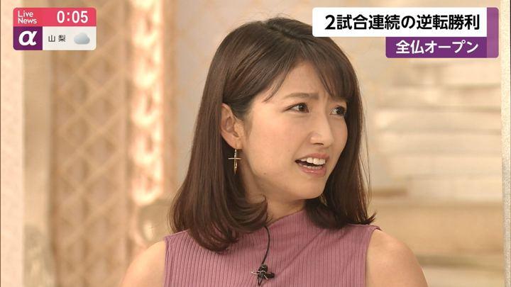 2019年05月30日三田友梨佳の画像42枚目