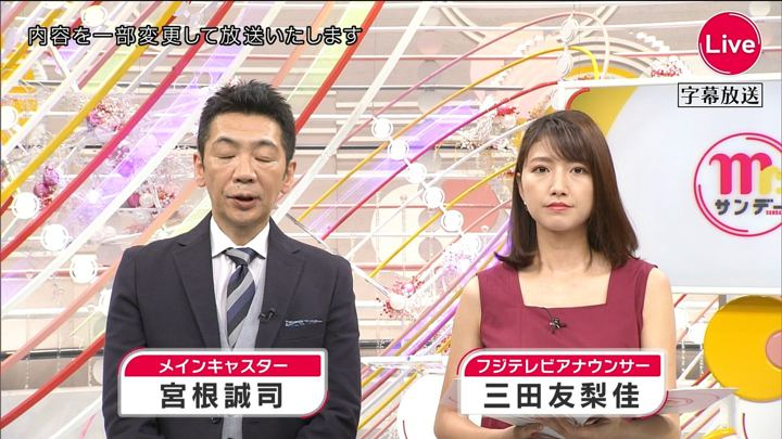 2019年06月02日三田友梨佳の画像04枚目