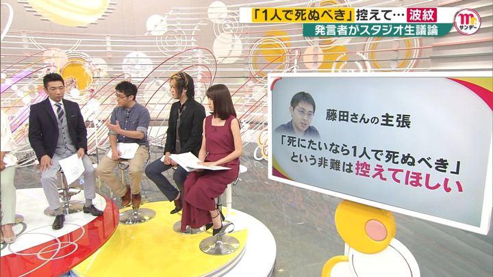 2019年06月02日三田友梨佳の画像12枚目