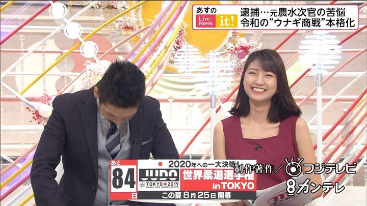 2019年06月02日三田友梨佳の画像29枚目