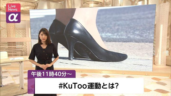 2019年06月03日三田友梨佳の画像01枚目