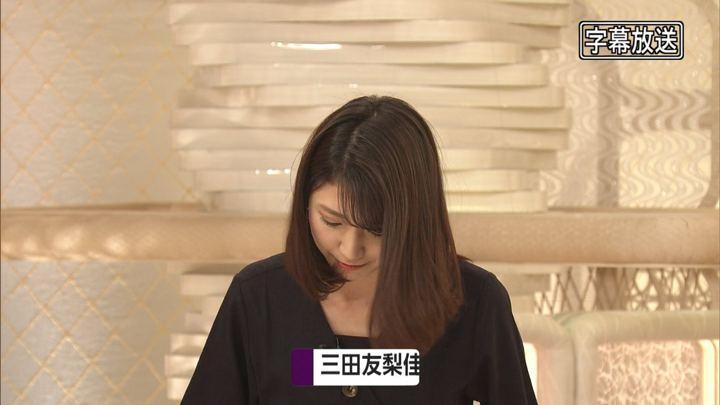 2019年06月03日三田友梨佳の画像05枚目