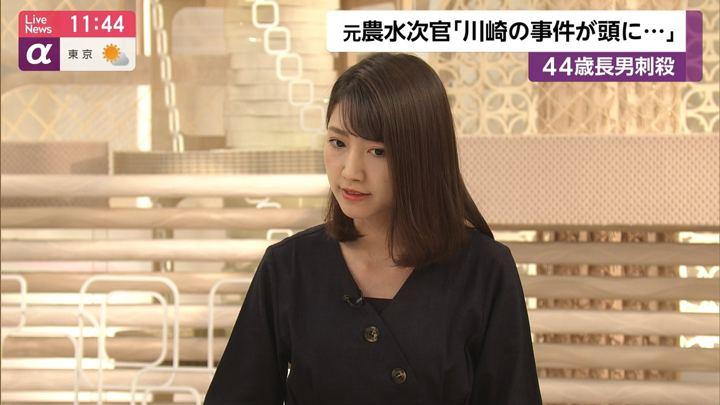 2019年06月03日三田友梨佳の画像09枚目