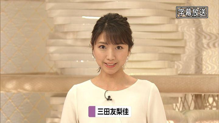 2019年06月04日三田友梨佳の画像06枚目