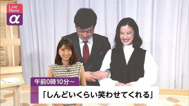 2019年06月05日三田友梨佳の画像01枚目