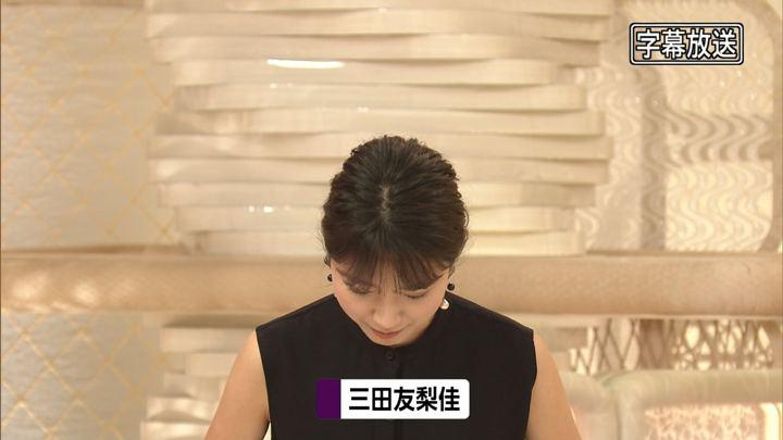 2019年06月06日三田友梨佳の画像05枚目