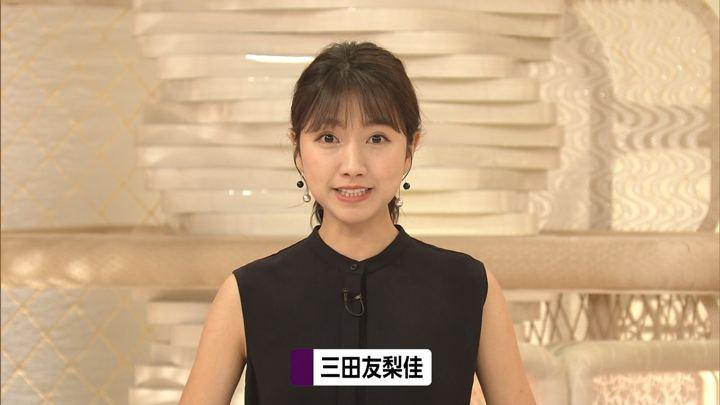 2019年06月06日三田友梨佳の画像06枚目