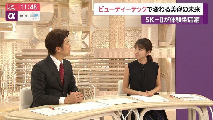 2019年06月06日三田友梨佳の画像13枚目