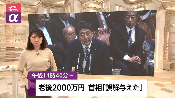 2019年06月10日三田友梨佳の画像02枚目