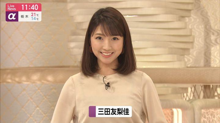 2019年06月10日三田友梨佳の画像06枚目