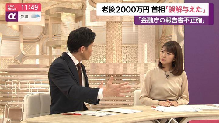2019年06月10日三田友梨佳の画像12枚目