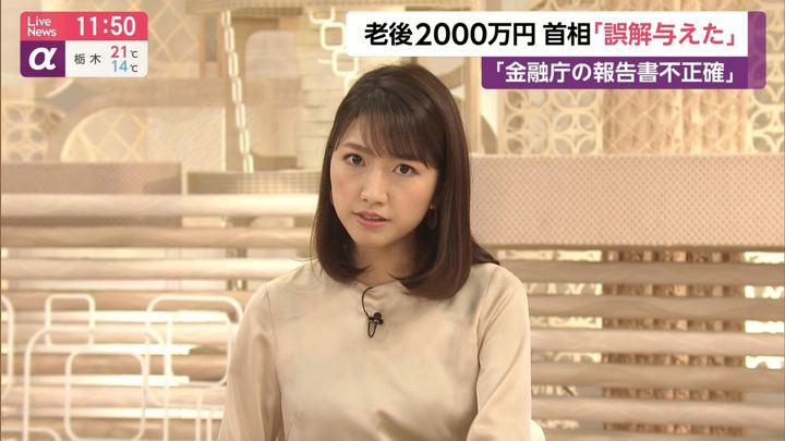 2019年06月10日三田友梨佳の画像13枚目