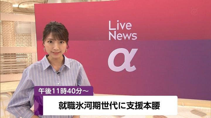 2019年06月11日三田友梨佳の画像01枚目