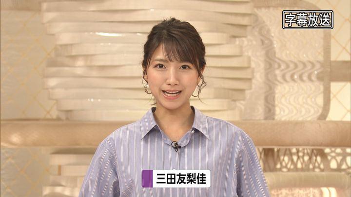 2019年06月11日三田友梨佳の画像07枚目