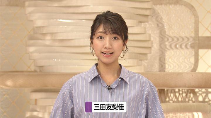 2019年06月11日三田友梨佳の画像08枚目