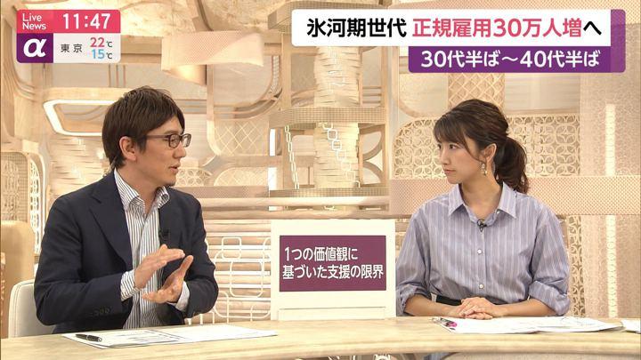 2019年06月11日三田友梨佳の画像15枚目