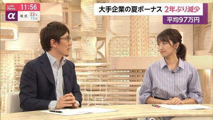 2019年06月11日三田友梨佳の画像23枚目