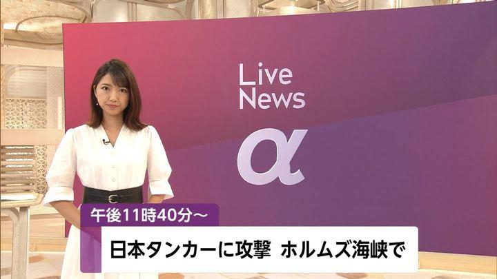 2019年06月13日三田友梨佳の画像01枚目