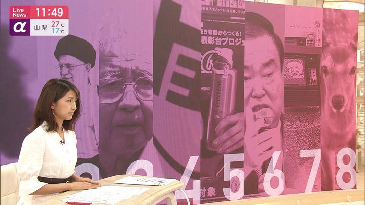 2019年06月13日三田友梨佳の画像15枚目