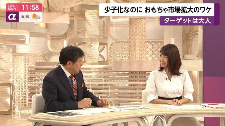 2019年06月13日三田友梨佳の画像18枚目