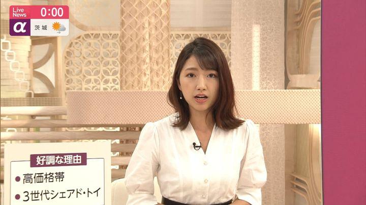 2019年06月13日三田友梨佳の画像19枚目