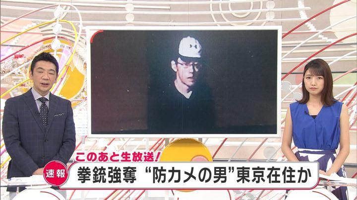 2019年06月16日三田友梨佳の画像01枚目