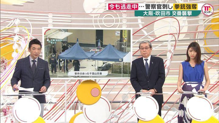 2019年06月16日三田友梨佳の画像06枚目