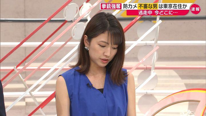 2019年06月16日三田友梨佳の画像08枚目