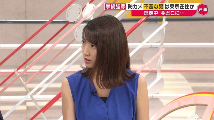 2019年06月16日三田友梨佳の画像09枚目