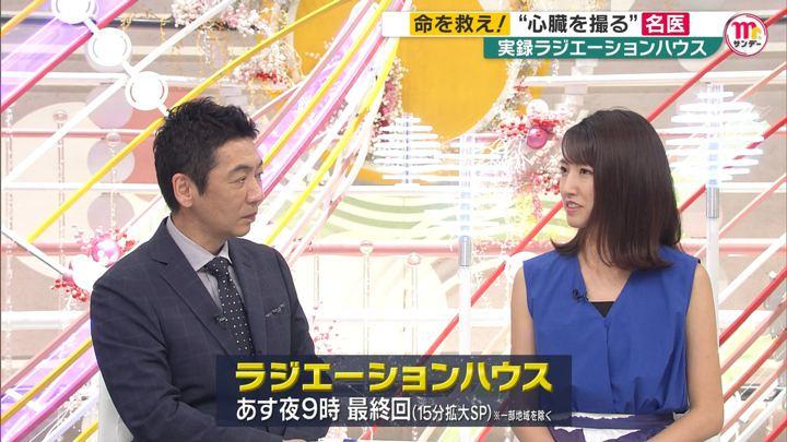 2019年06月16日三田友梨佳の画像12枚目
