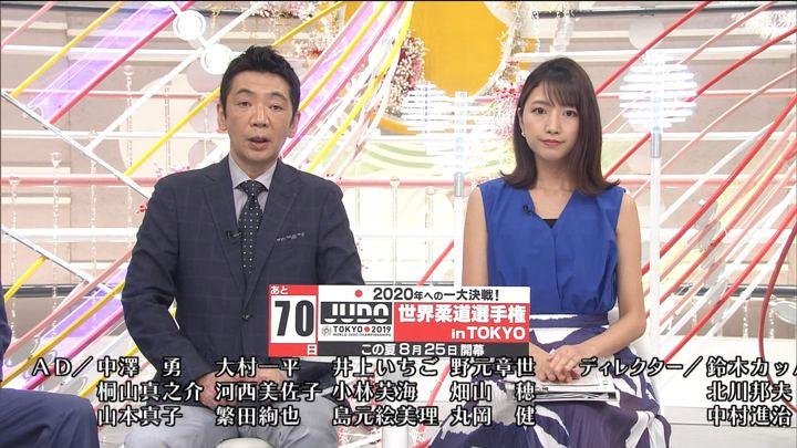 2019年06月16日三田友梨佳の画像17枚目