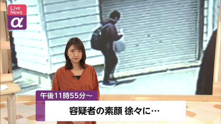 2019年06月17日三田友梨佳の画像01枚目