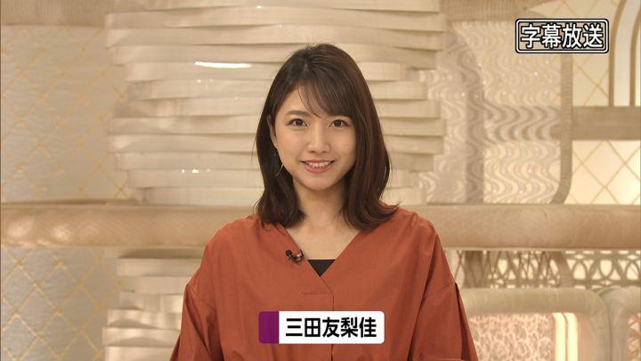 2019年06月17日三田友梨佳の画像05枚目