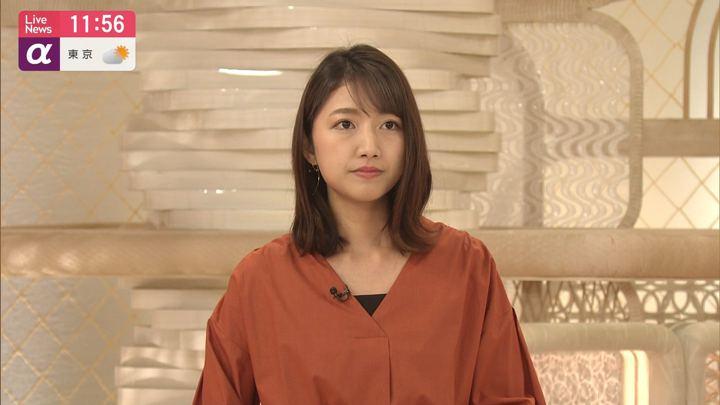 2019年06月17日三田友梨佳の画像08枚目