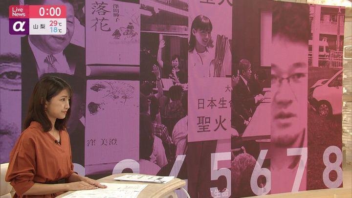 2019年06月17日三田友梨佳の画像11枚目