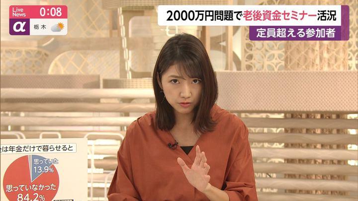 2019年06月17日三田友梨佳の画像16枚目