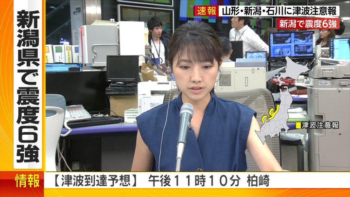 2019年06月18日三田友梨佳の画像01枚目
