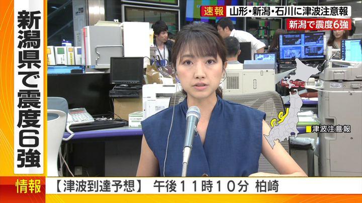 2019年06月18日三田友梨佳の画像02枚目