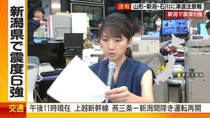 2019年06月18日三田友梨佳の画像04枚目