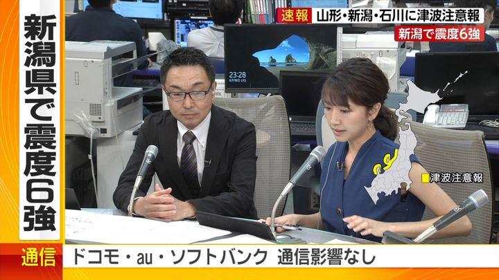 2019年06月18日三田友梨佳の画像08枚目